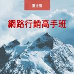 介紹董正隆老師的網路行銷高手班