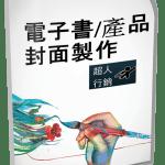 電子書封面製作軟體