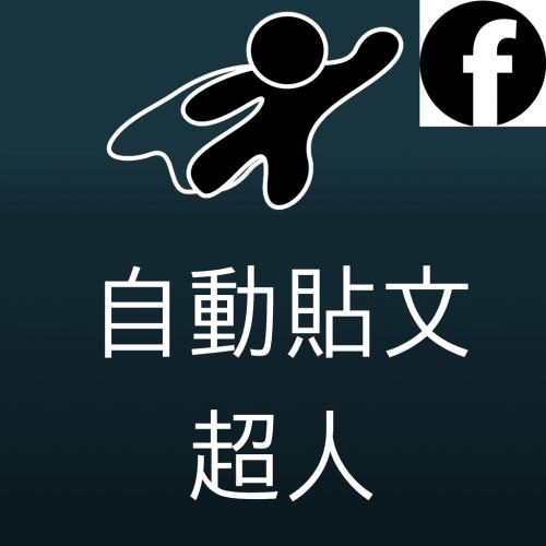 臉書FB自動貼文軟體