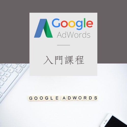 Google AdWords入門課程