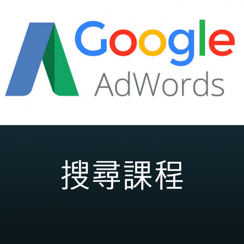 AdWords 搜尋課程