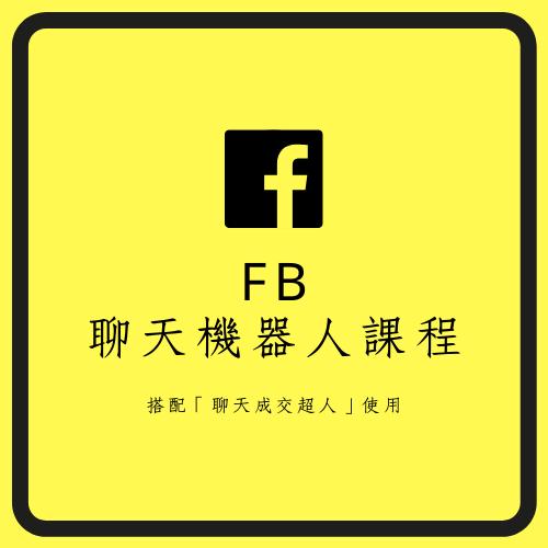 FB聊天機器人課程