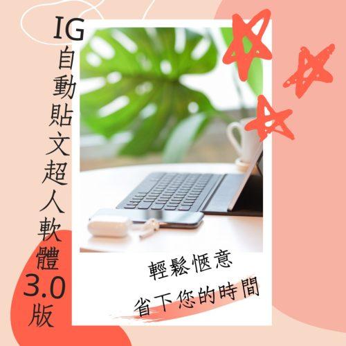 IG自動貼文超人軟體3.0版