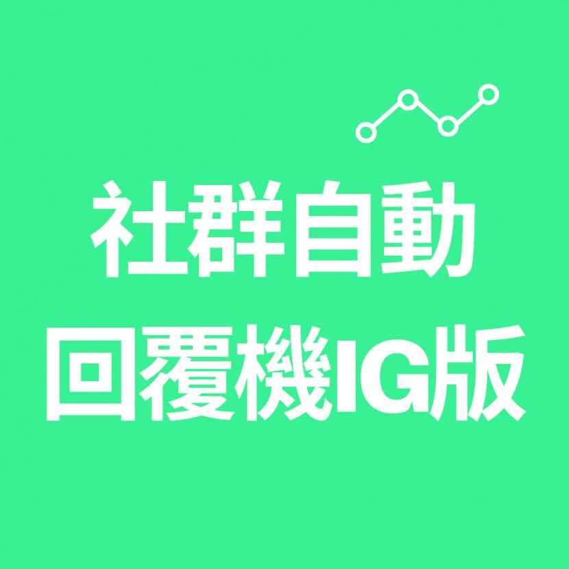 社群自動回覆機IG版