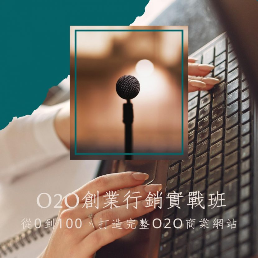 O2O創業行銷實戰班