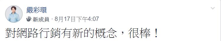 o2o創業行銷實戰班2019年8月17日當天實況