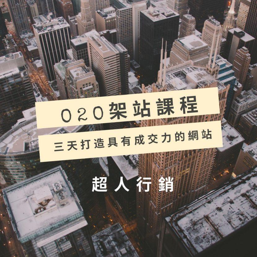 O2O架站