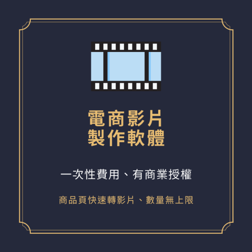 電商影片製作軟體