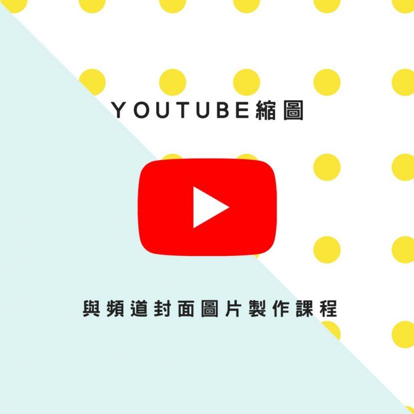 Youtube縮圖與頻道封面圖片製作課程