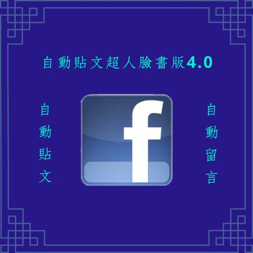 自動貼文超人臉書版4.0