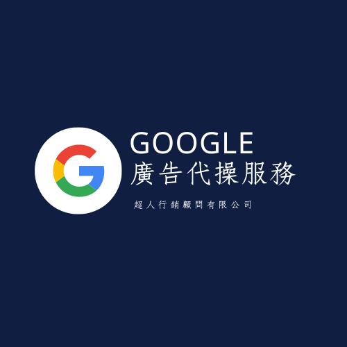 google廣告代操服務