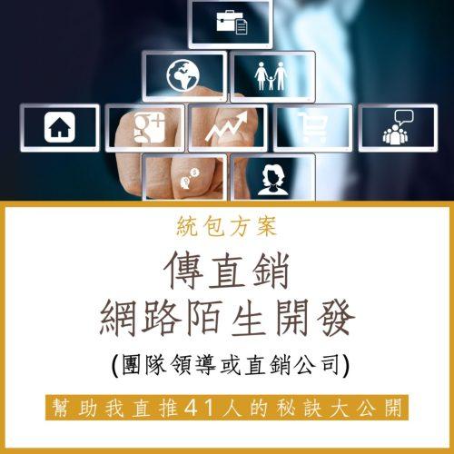 傳直銷網路陌生開發統包方案 (團隊領導或直銷公司)