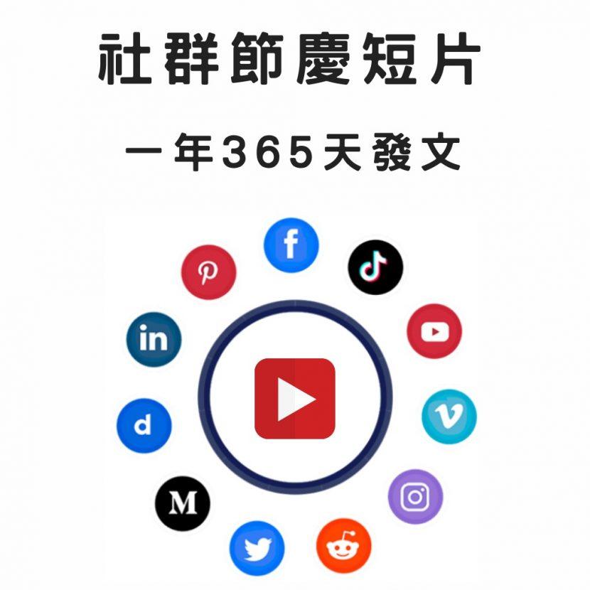 365則社群節慶短片